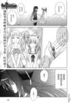 Fortissimo漫画第2话
