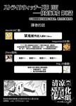 强袭魔女零1937扶桑海事变漫画第12话
