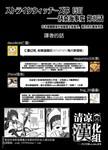 强袭魔女零1937扶桑海事变漫画第13话