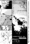雾漫画第4话