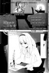 雾漫画第5话