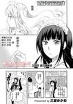 桃子牡丹百合花漫画第5话