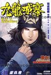九龙城寨漫画第31回
