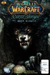 魔兽世界:狼人的诅咒漫画第2话