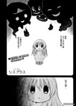 腐男子主义高校篇漫画第8话