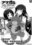甜蜜吻痕森岛遥篇漫画第5话