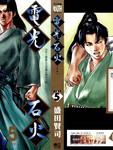 电光石火漫画第5卷