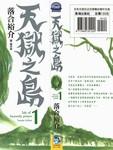 天狱之岛漫画第1卷