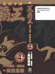天之霸王漫画第4卷