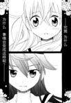 绝对少女Astraea漫画第1话
