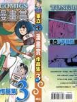 东立少年短篇漫画赏作品集漫画第3卷