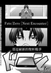 FATE ZERO漫画外传:第3话