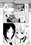 花开伊吕波漫画第8话