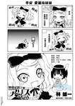 异国迷路的爱丽丝妹妹漫画第1话