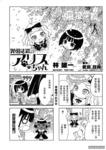 异国迷路的爱丽丝妹妹漫画第2话