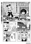 异国迷路的爱丽丝妹妹漫画第5话
