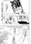 战斗之魂漫画第3话