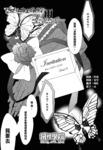 麦洁卡之瞳漫画第3话
