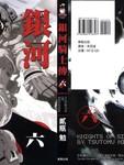 银河骑士传漫画第6卷