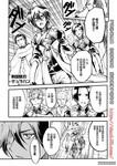 战国骁刃Dullahun漫画第6话