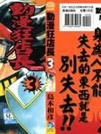 动漫狂店长漫画第3卷
