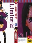 Limit界限漫画第6卷