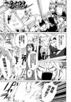 落仙漫画第4话