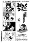 黑岩酱漫画第4话
