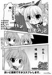 绯弹的亚莉亚酱漫画第13话