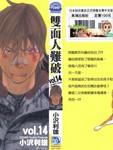 双面人难破漫画第14卷