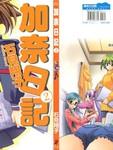加奈日记漫画第2卷