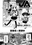 JA~女生的农业~漫画第6话