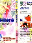 莎梅少女漫画教室漫画外传:第1话
