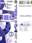 JJ萌艺社漫画第3卷