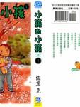 小孩的小孩漫画第1卷