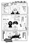相随辉夜姬漫画第2话