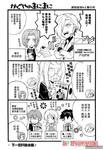 相随辉夜姬漫画第5话