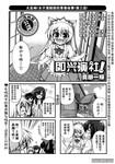 即兴演社漫画第3话