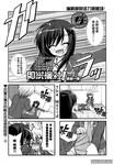 即兴演社漫画第4话
