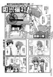 即兴演社漫画第7话