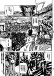 冥王神话外传漫画第43话