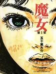 魔女漫画第1卷
