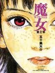 魔女漫画第2卷