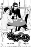 四季同萌漫画第8话