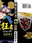 风似狂者漫画第1卷