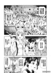 大奥CHAKAPON!漫画第7话