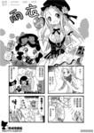 雨衣漫画第13话