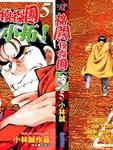 格斗侦探团漫画第5卷