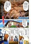 必虫SWEEPERS漫画第1话