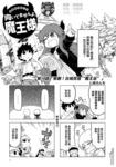 魔王勇者四格漫画第18话